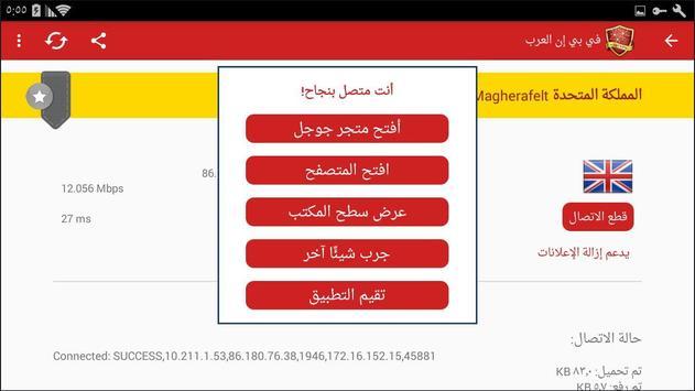 في بي ان العرب screenshot 10
