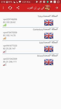 في بي ان العرب screenshot 2