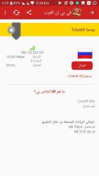 في بي ان العرب screenshot 3