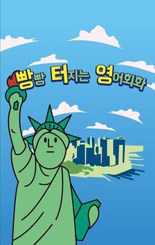 영어회화 빵터영(무료)-쉬운 영어회화 위주의 영어회화 쉬운 영어 패턴으로 보는 즉시 암기 poster