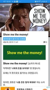 영어회화 빵터영(무료)-쉬운 영어회화 위주의 영어회화 쉬운 영어 패턴으로 보는 즉시 암기 screenshot 6