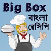 Big Box বাংলা রেসিপি icon