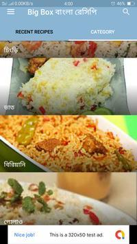 Big Box বাংলা রেসিপি screenshot 2