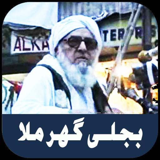 maulana bijli ghar funny bayan mp3 free download