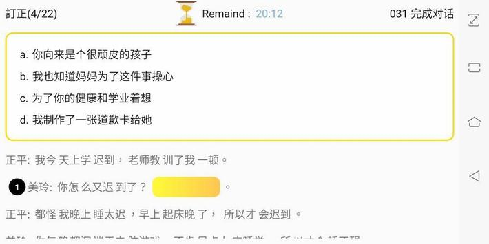 CLC Assessment screenshot 6