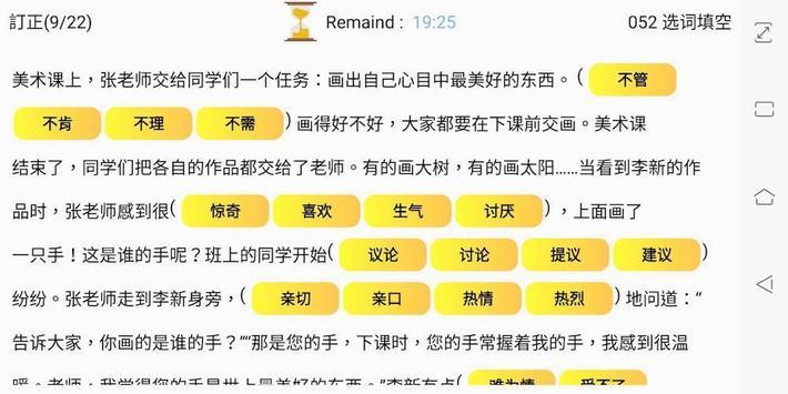 CLC Assessment screenshot 7