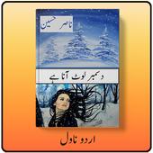 December loat ana tum by Nasir Hussain urdu novel icon
