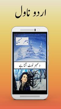 December loat ana tum by Nasir Hussain urdu novel screenshot 1