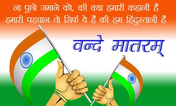 15th August  Greetings & Wishes (Independence Day) screenshot 6