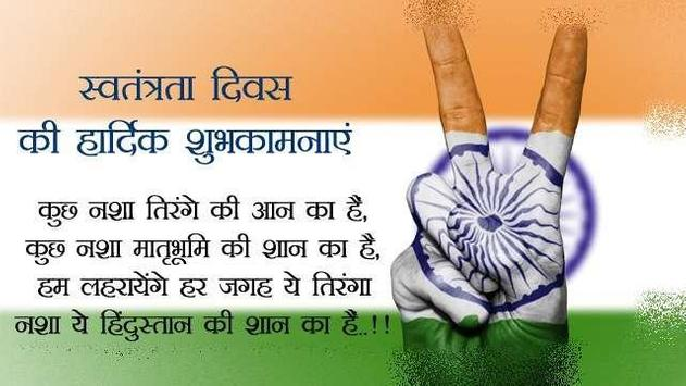 15th August  Greetings & Wishes (Independence Day) screenshot 7