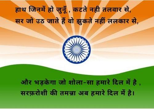 15th August  Greetings & Wishes (Independence Day) poster