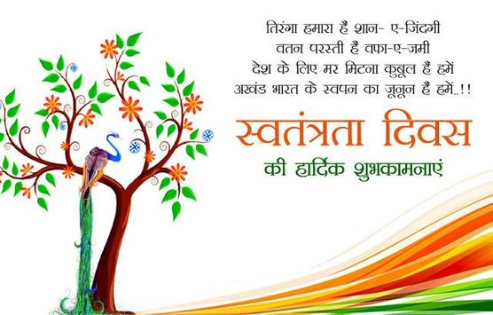 15th August  Greetings & Wishes (Independence Day) screenshot 2