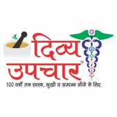 Divya Upchar icon