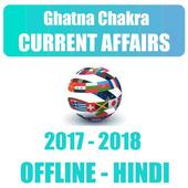 Ghatna Chakra Current Affairs Magazine 2017 - 2018 icon