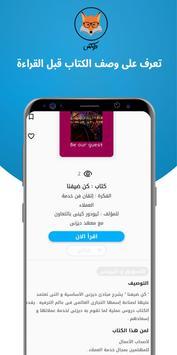 فوكس screenshot 6