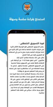فوكس screenshot 7