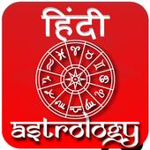 Hindi Rashifal 2019 Panchangam Astrology Horoscope icon
