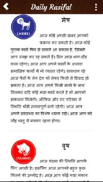 Hindi Rashifal 2019 Panchangam Astrology Horoscope screenshot 1