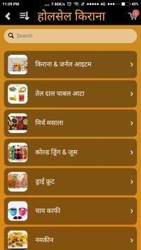 K MART Easy grocery shopping kirana market price screenshot 4