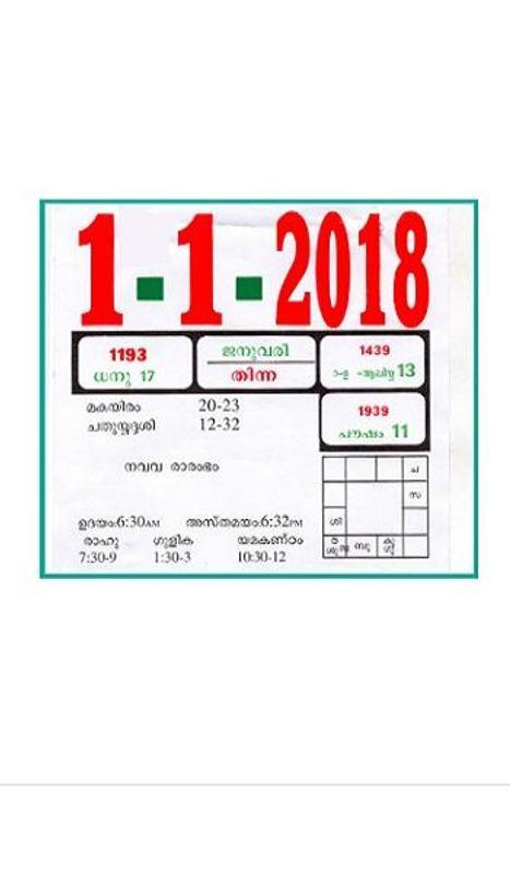 mathrubhumi malayalam calendar 2019