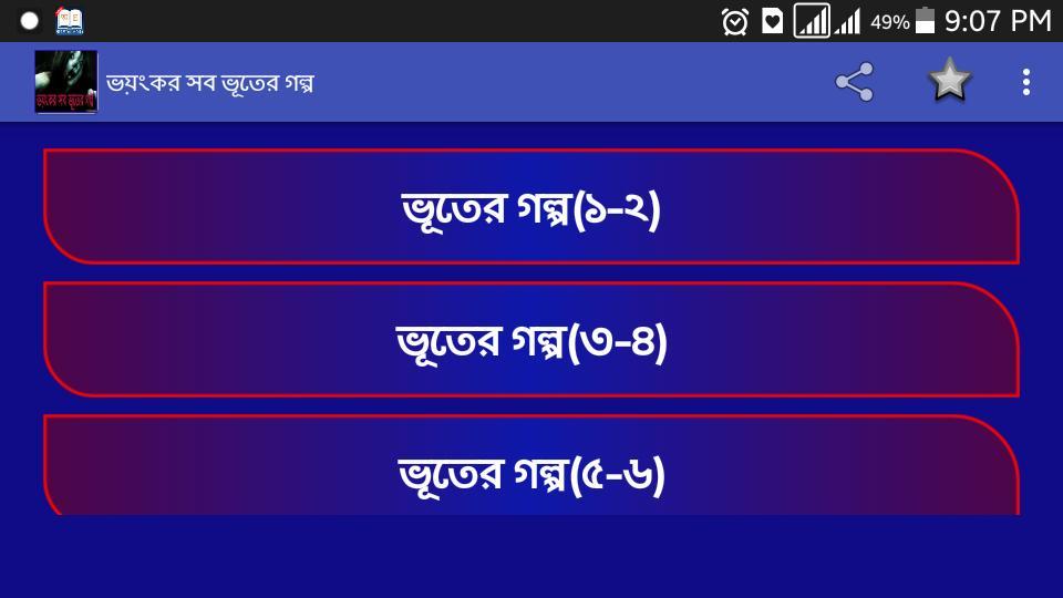 ভয়ংকর ভূতের গল্প-bangla vuter golpo para