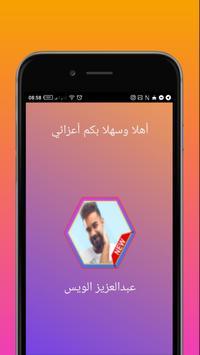 أغاني عبدالعزيز الويس جديد poster