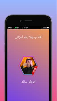 Songs of Abu Bakr Salem Balfqih new poster