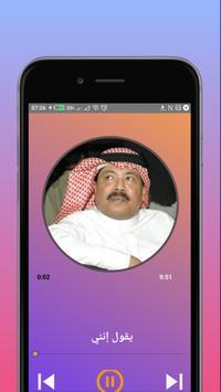 Songs of Abu Bakr Salem Balfqih new screenshot 2