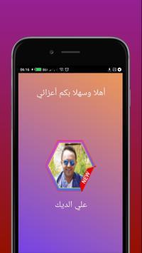 Songs Ali Deek poster
