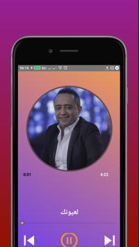 Songs Ali Deek screenshot 2