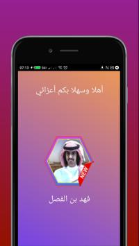 Shailat Fahad Ben Al Shaf new songs poster