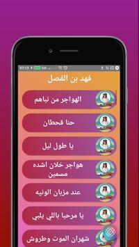 Shailat Fahad Ben Al Shaf new songs screenshot 1