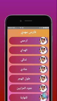 Songs of Fares Mahdi screenshot 1