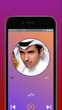 Songs of Fares Mahdi screenshot 2