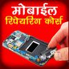 Mobile Repairing Course icono