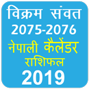 Nepali Calendar 2019 विक्रम संवत 2075 - 2076 APK