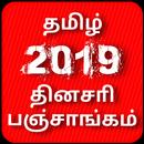 Tamil Calendar 2019 APK