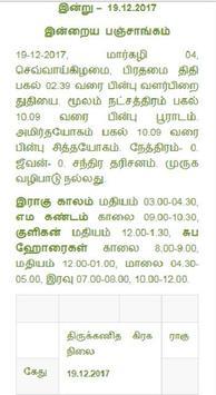 Tamil Calendar 2019 screenshot 3
