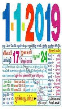Tamil Calendar 2019 poster