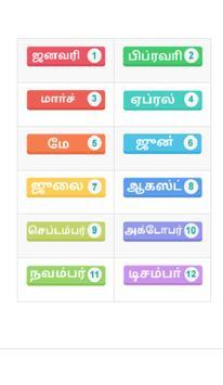 Tamil Calendar 2019 screenshot 13