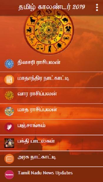 Tamil Calendar 2019 for Android - APK Download