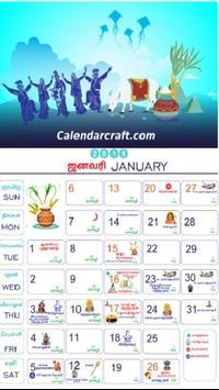 Tamil Calendar 2019 screenshot 2