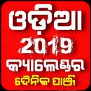 Odia Panjika 2019 with Calendar APK