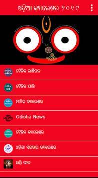 Odia Calendar 2020 ଓଡ଼ିଆ ଦୈନିକ ରାଶିଫଳ ସହିତ screenshot 8