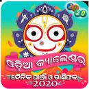Odia Calendar 2020 APK