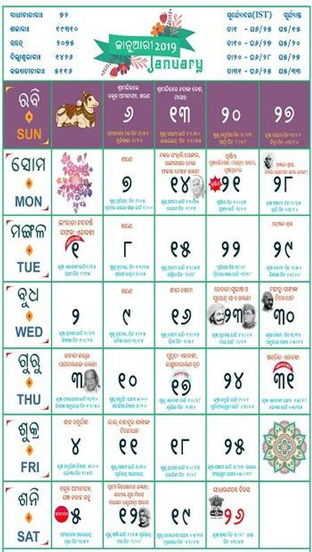 Odia Calendar 2019 Kohinoor For Android Apk Download