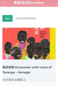 Alliance Global Serve AGS screenshot 3