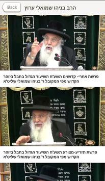 Torah Lectures שיעורי תורה screenshot 5