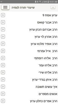 Torah Lectures שיעורי תורה screenshot 14