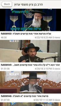 Torah Lectures שיעורי תורה screenshot 15